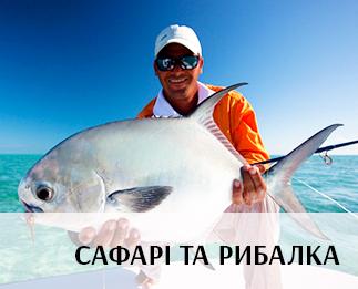 Яхтинг, сафарі, риболовля