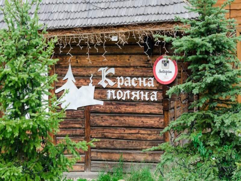 """готель Сімейний еко-готель """"Красна Поляна"""""""