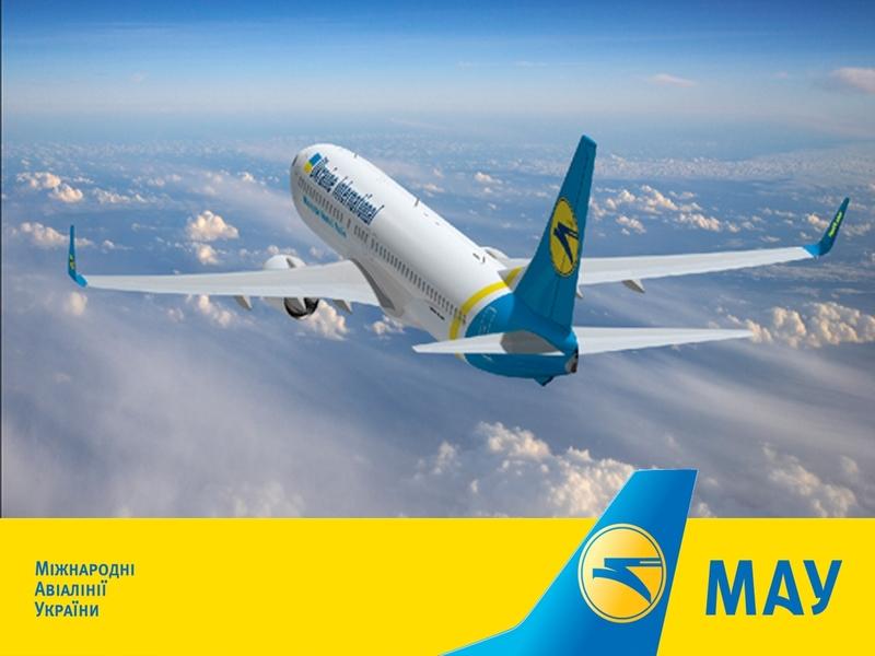 МАУ введе плату за отримання посадкових талонів в аеропорту